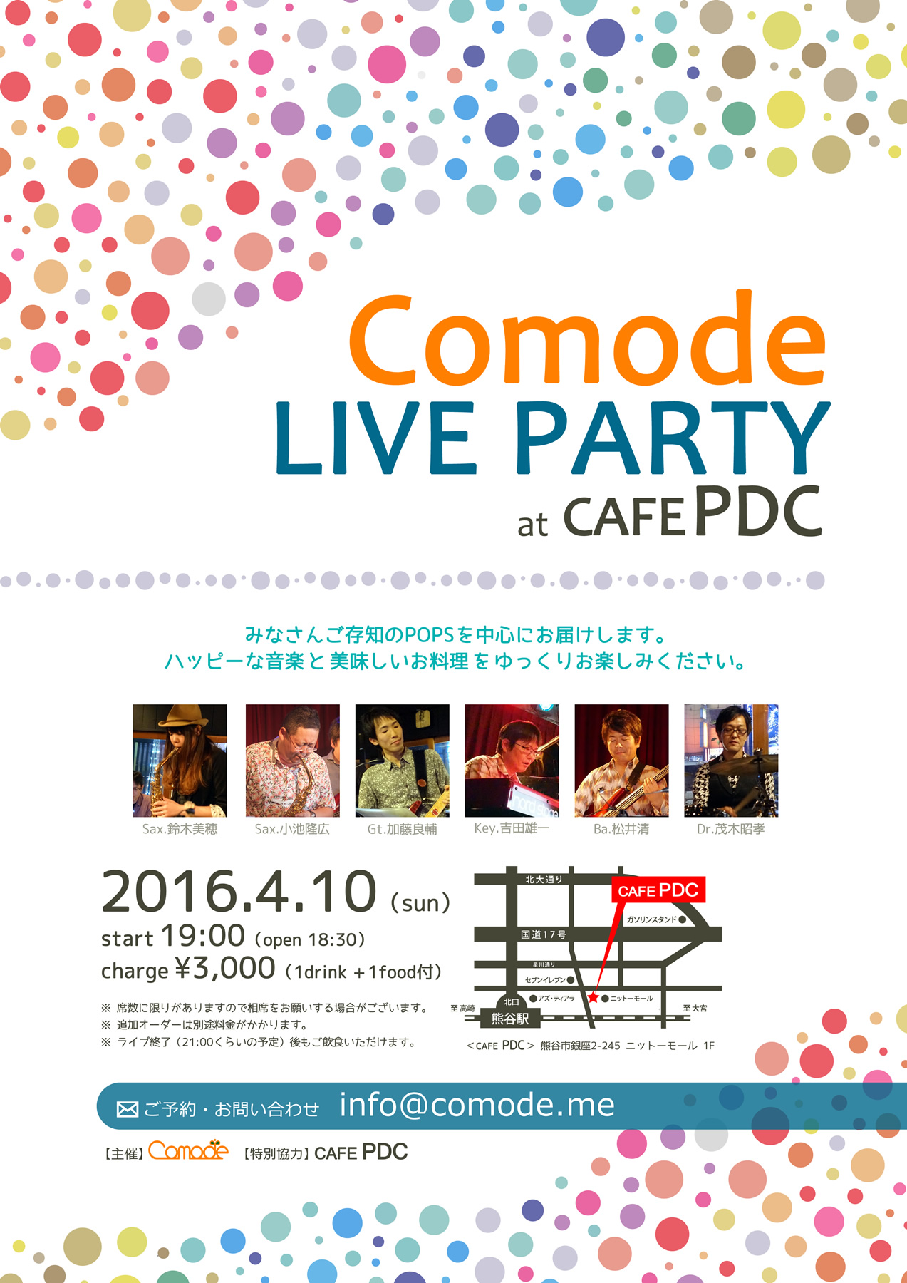 Comode ライブパーティー at CAFE PDC 2016年4月10日(日)