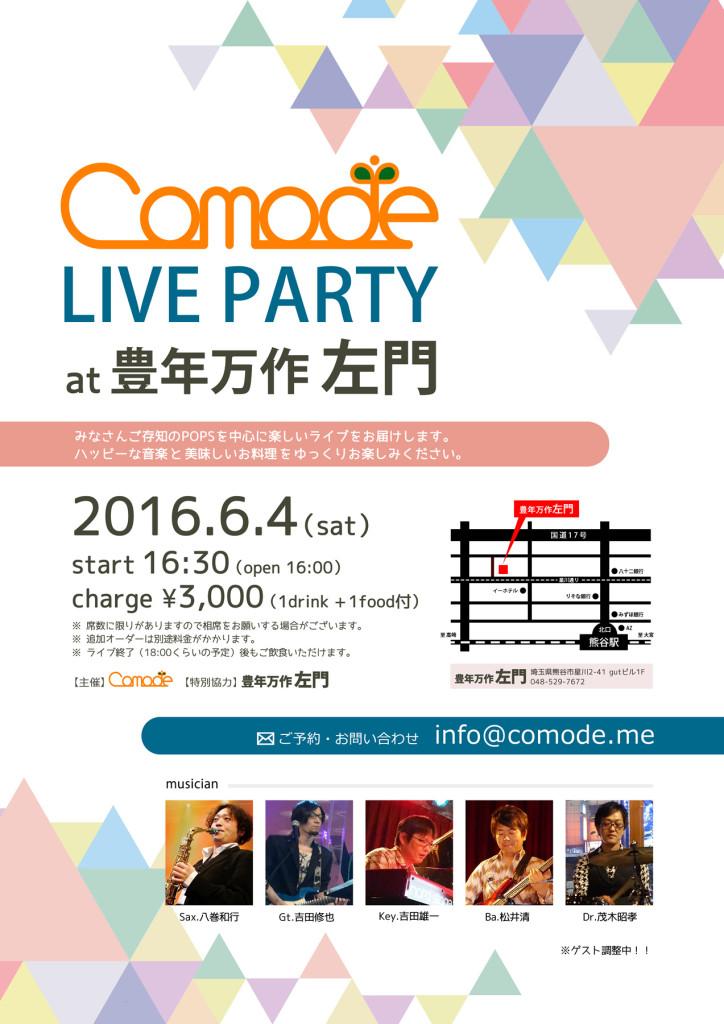 Comodeライブパーティー at 豊年万作左門 2016年6月4日
