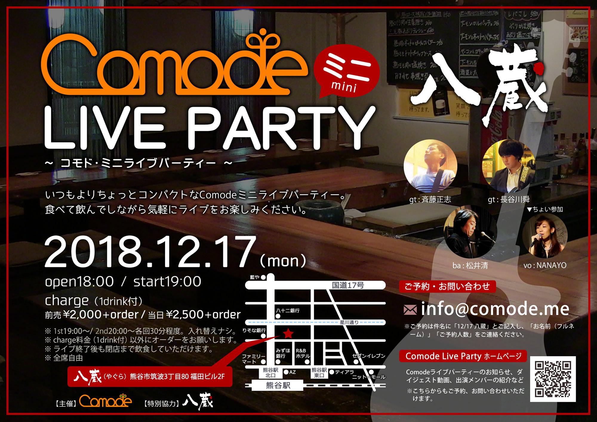 """12月17日 Comodeミニライブパーティー at 八蔵"""" height="""