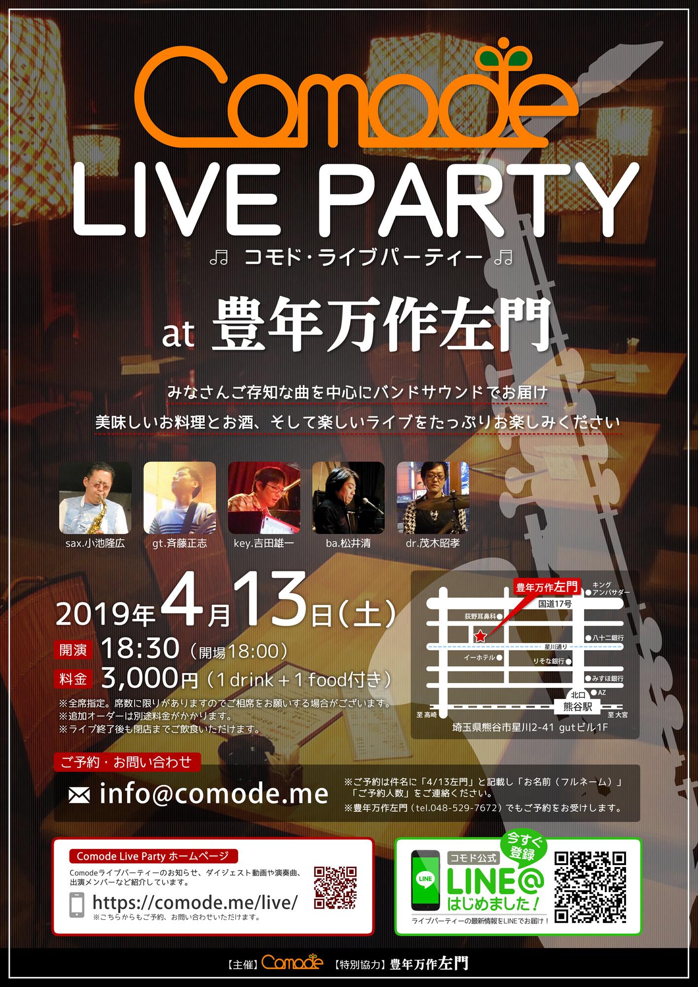 """4月13日 Comodeミニライブパーティー at 豊年万作左門"""" height="""