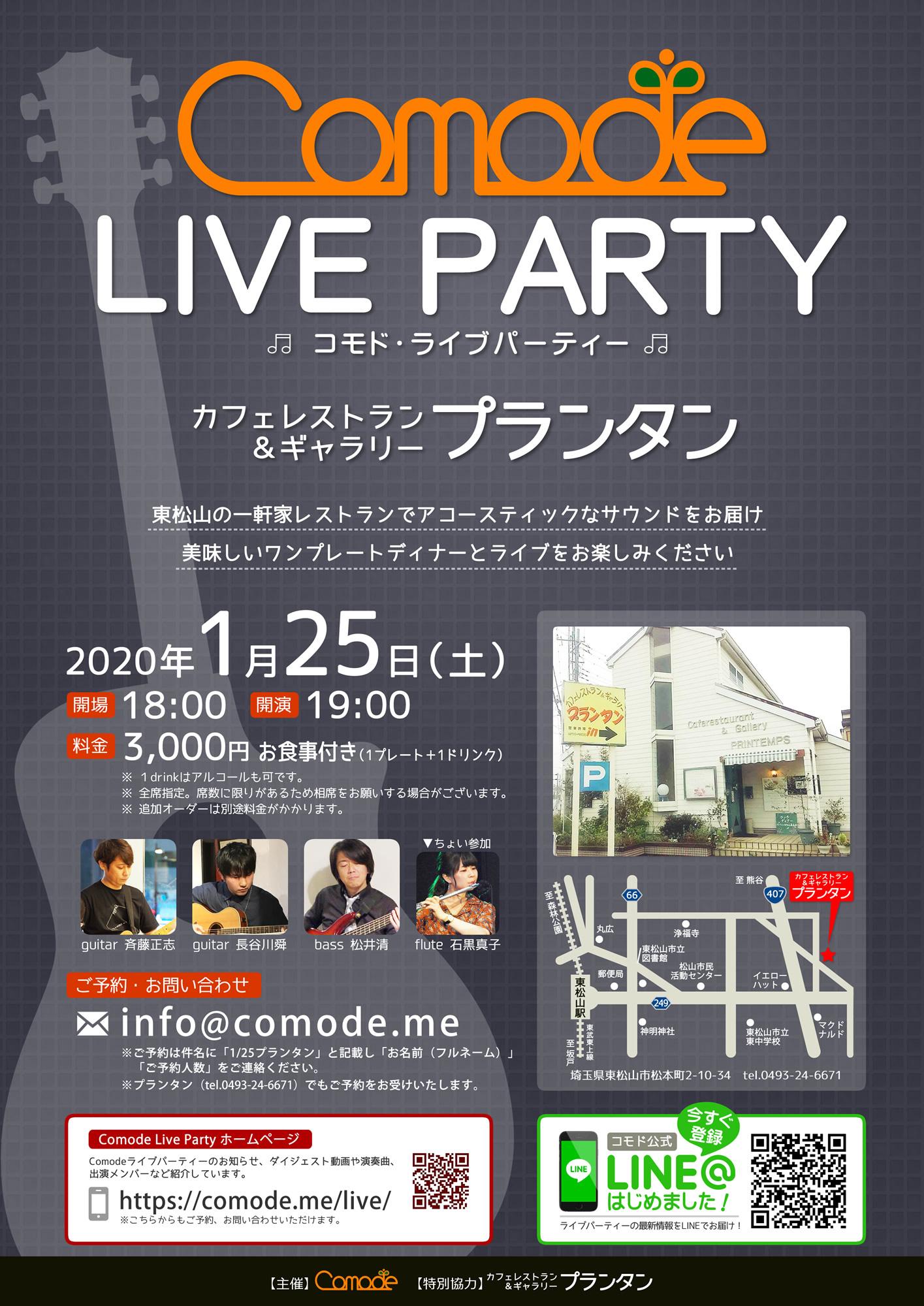 """Comodeライブパーティー at プランタン"""" height="""