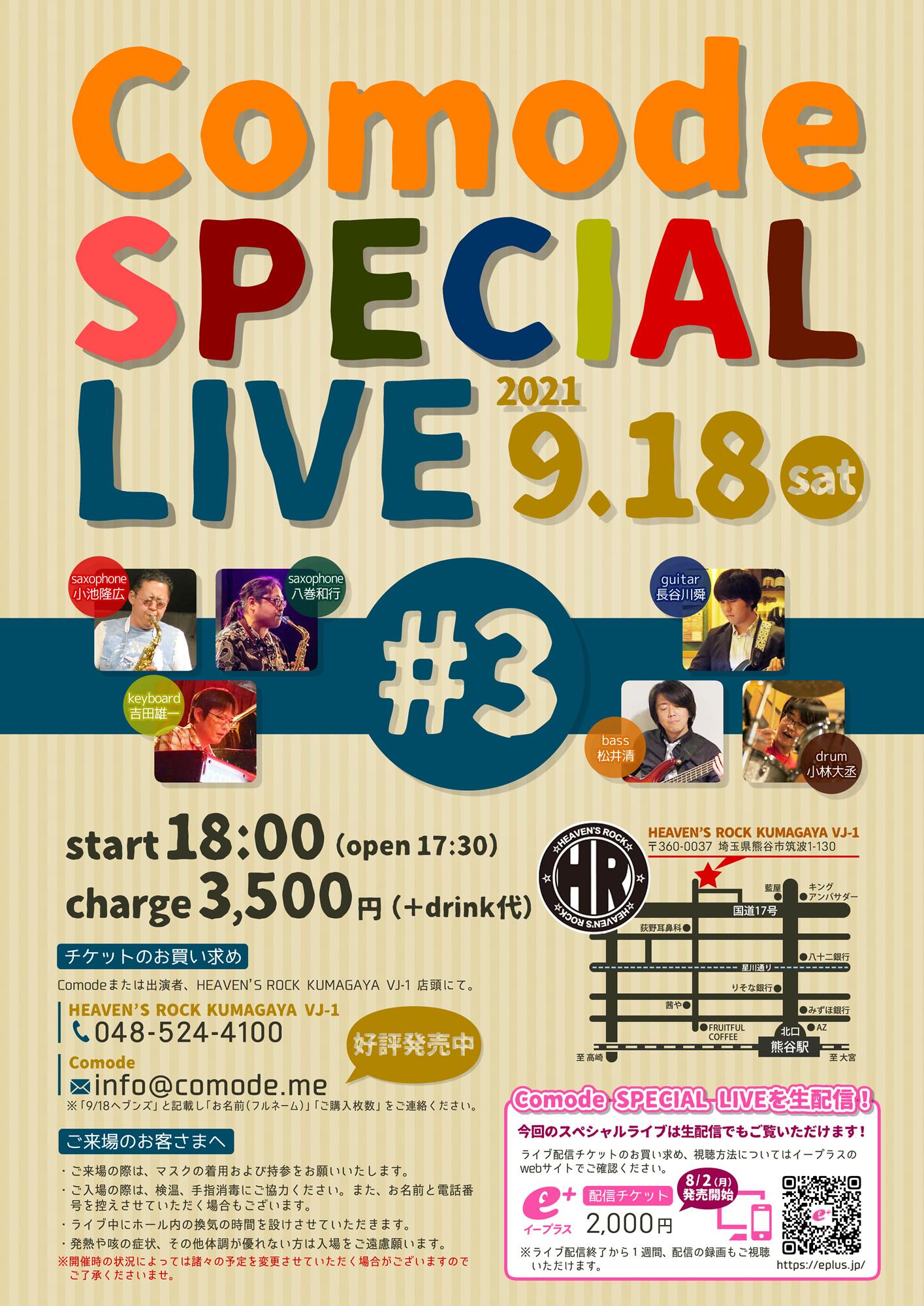 """Comodeスペシャルライブ#3 at HEAVEN'S ROCK熊谷VJ-1"""" height="""