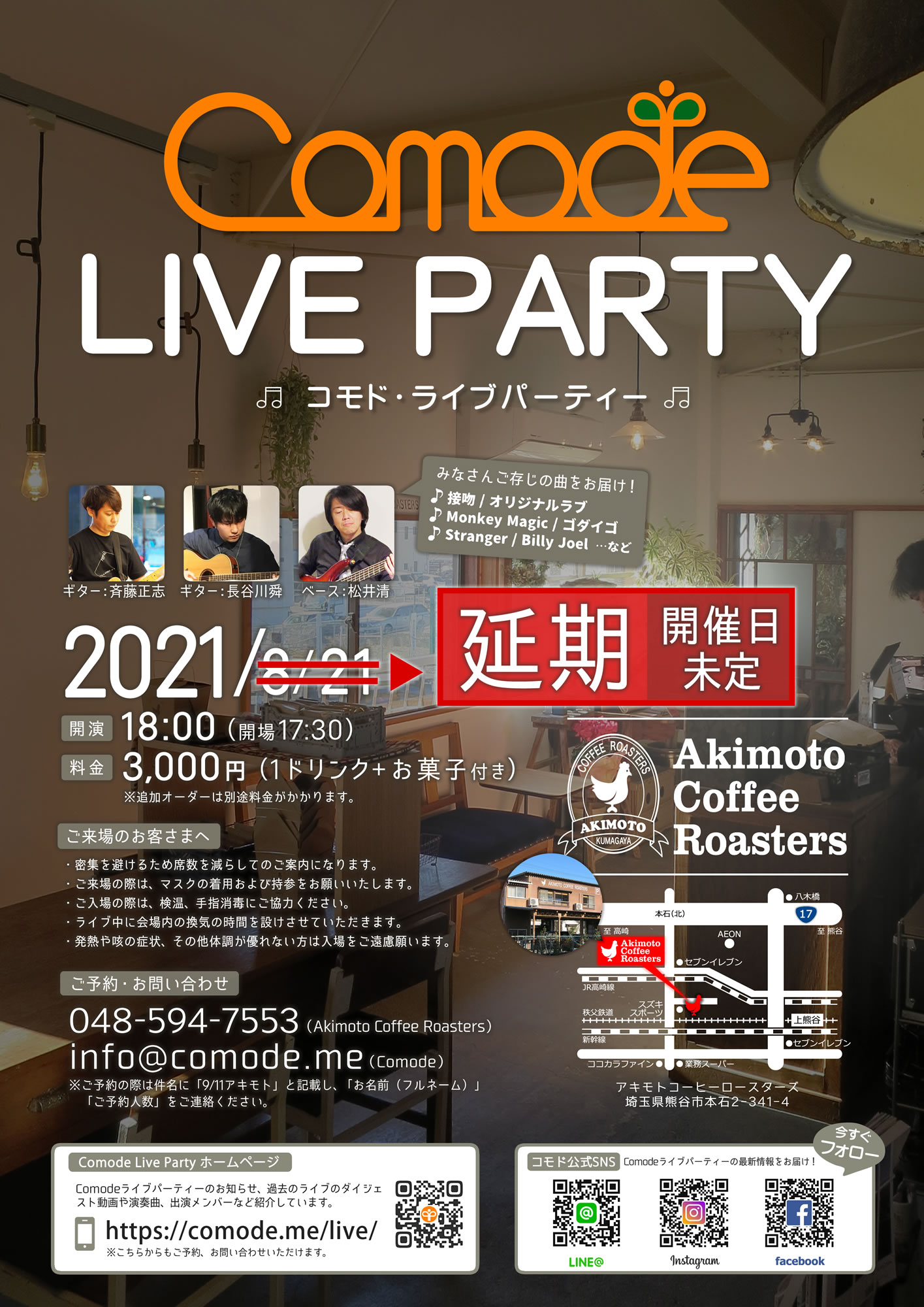 "Comodeライブパーティー at Akimoto Coffee Roasters"" height="